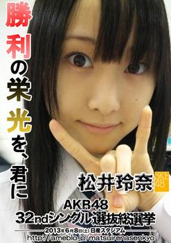 松井玲奈 ポスター画像 (8).jpg